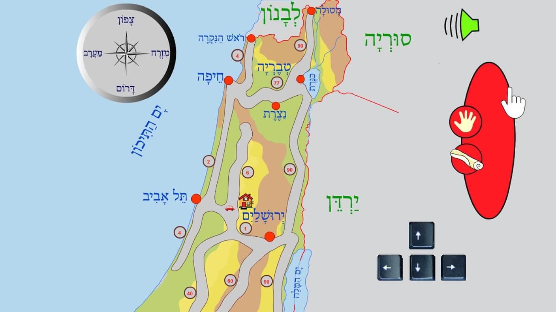 גיאוגרפיה של ארץ ישראל