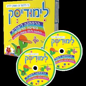 לימודיסק תאומים 2-6 CD