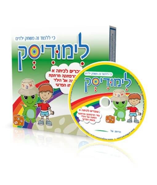 לימודיסק 5-7 (CD)