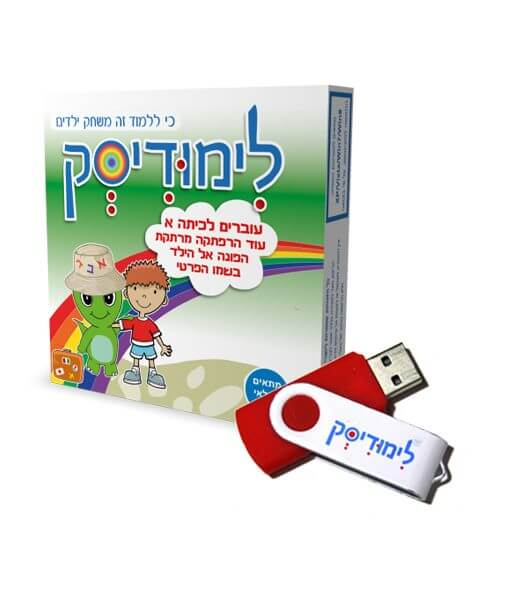 לימודיסק 5-7 (USB)