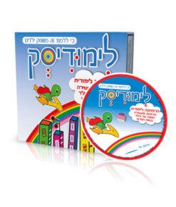 לימודיסק 6-9 (CD)