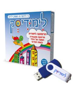 לימודיסק 6-9 (USB)