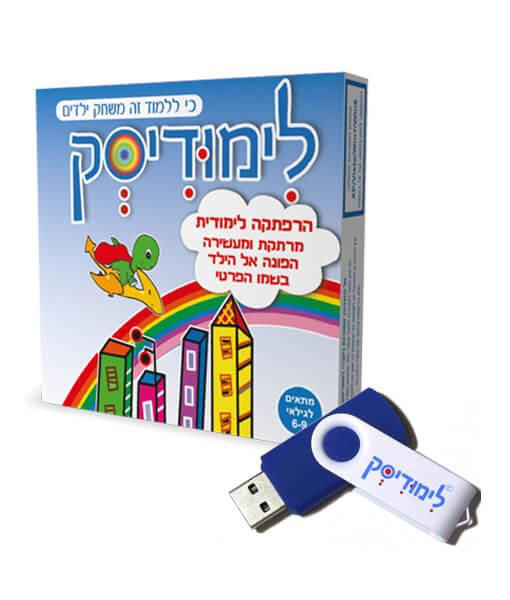 משחק במדיה USB