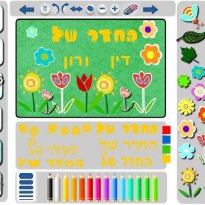 יצירה לילדים במחשב