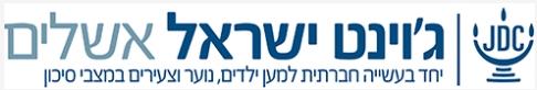 מפתחים אפליקציה לג'וינט ישראל