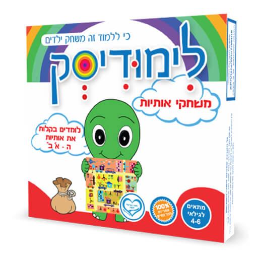 משחקים חינוכיים לילדים