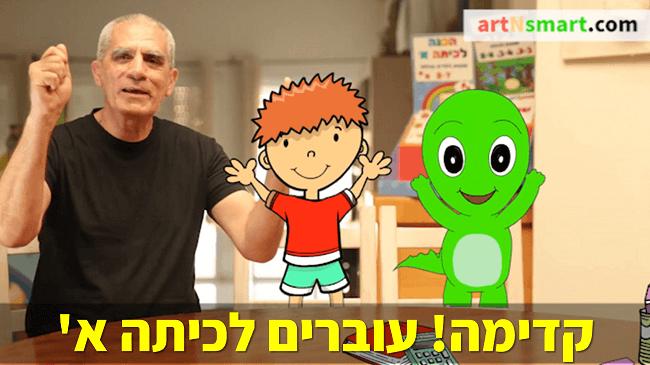 משחקים להורדה לילדים | לימודיסק להורדה