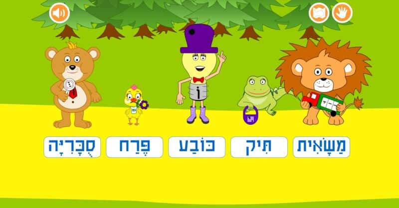 Hebrew reading games for kids