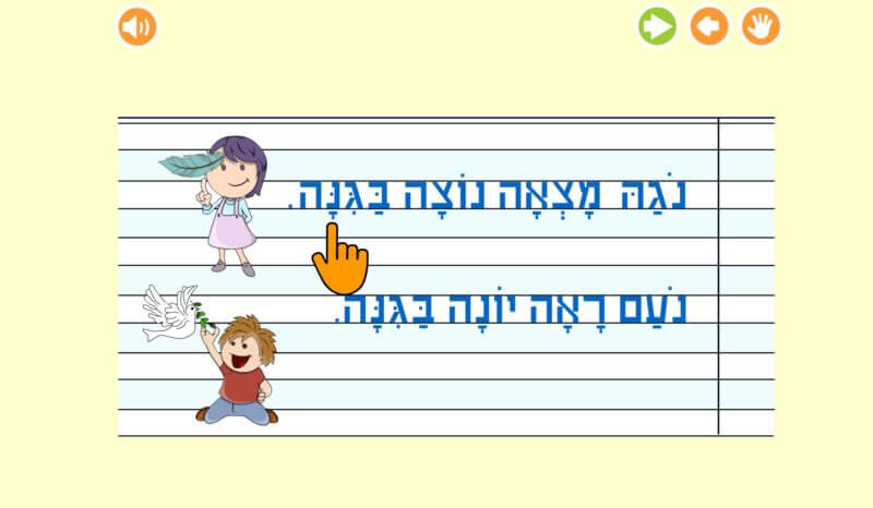 Hebrew reading games for kids for ages 4 to 7