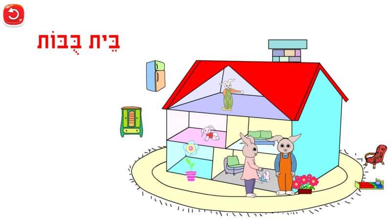 משחקי חשיבה ויצירה לילדים